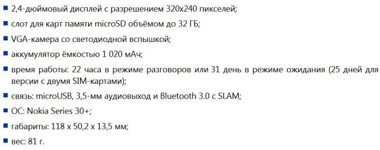 Технические характеристики Nokia 150