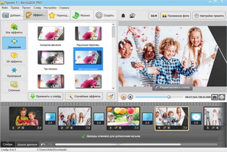 Программа для создания слайдов с фото